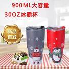 冰霸杯卡通大容量吸管保溫杯 900ml咖啡30OZ車載杯雙層304不銹鋼