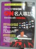 【書寶二手書T7/語言學習_XGU】Step by Step聽懂CNN-CNN名人專訪_Live ABC
