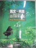 【書寶二手書T1/音樂_DU5】凱文·柯恩流行鋼琴曲集(第1冊)_凱文