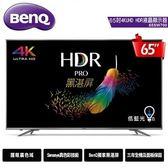 【BenQ】65吋真4K智慧連網LED液晶顯示器+視訊盒(65SW700)