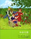 書立得-秘密花園★繪本圖畫書