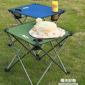 南落迷你布桌登山野營旅行野餐休閒沙灘桌戶外便攜摺疊桌椅釣魚桌 igo陽光好物