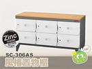【西瓜籽】樹德 風格置物櫃/臭氧科技鞋櫃(890mm寬) SC-306AS (資料櫃/萬用櫃/事務櫃/員工櫃/鐵櫃)