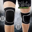運動舞蹈護膝成人兒童跳舞專用加厚海綿瑜伽滑輪足球跪地防撞護具