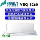 【fami】豪山 排油煙機 隱藏式 VEQ-8260 (80CM)排油煙機