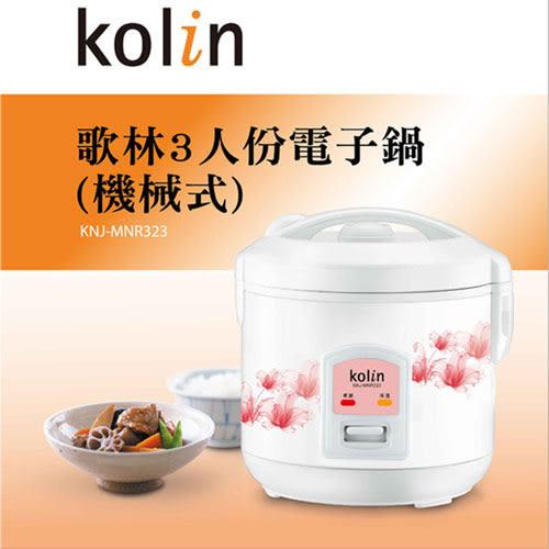 【好市吉居家生活】Kolin歌林 KNJ-MNR323 3人份機械式電子鍋 煮飯鍋 電鍋 飯鍋