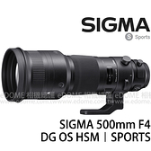 SIGMA 500mm F4 DG OS HSM Sports for CANON EF (24期0利率 免運 恆伸公司貨三年保固) 防手震鏡頭 拍鳥 飛羽攝影