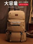 特大號旅行包男休閒超大容量帆布雙肩出差電腦背包登山行李多功能 YXS 快速出貨
