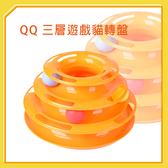 【力奇】QQ 三層遊戲貓轉盤 (WE220060) -250元 (I002E36)