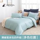 pippi poppo 美國棉素色 四件式薄被套床包組 簡約平口枕(雙人5尺)