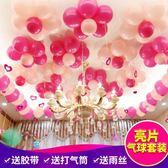 氣球 結婚氣球生日情人節裝飾婚慶婚房布置2.2克加厚氣球亮片吊墜套餐