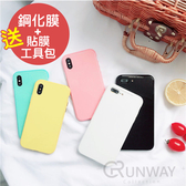 【R】抖音同款 清新色彩 鋼琴烤漆 純色 萬磁王 360度全包 手機殼 iPhone 8 plus IX 蘋果 防摔殼