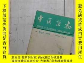 二手書博民逛書店中醫雜誌罕見1983 第24卷 11 12 共2本合售Y1635