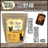 *WANG*WISH BONE紐西蘭香草魔法 無穀貓香草糧-山野雞 4磅