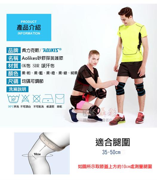 攝彩@Aolikes 矽膠彈簧護膝 單只入 奧力克斯 單車健行爬山路跑慢跑 加壓帶 運動護膝 綁帶加壓
