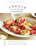 (二手書)水果輕食主義:沙拉、料理、甜點、調飲,89個健康又優雅的餐桌果食提案