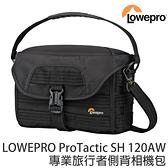 LOWEPRO 羅普 Pro Tactic SH 120 AW 專業旅行者 側背相機包 (24期0利率 免運 立福公司貨) 專業領航家