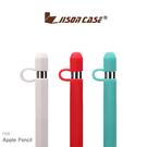 【愛瘋潮】JISONCASE Apple Pencil 筆帽+筆身+筆尖保護套 矽膠筆帽 防丟器 充電頭