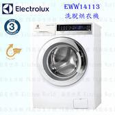 【PK廚浴生活館】 高雄 Electrolux 伊萊克斯 EWW14113 洗脫烘衣機 ☆實體店面 可刷卡