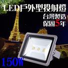 led投射燈價錢 150Wled投射燈 戶外投射燈 價格 150瓦 防水型 led戶外投射燈 保固五年 (白光/黃光)-5入