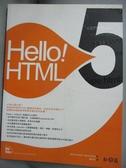 【書寶二手書T4/網路_ZGU】Hello!HTML5_Bruce Lawson、Remy Sharp