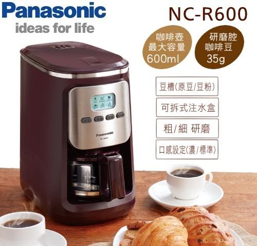 【佳麗寶】另售NC-R601 (Panasonic 國際牌)全自動研磨美式咖啡機【NC-R600】售完升級新款