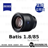 蔡司 ZEISS Batis 85mm F1.8 全片幅 中望遠定焦鏡頭 人像鏡 1.8/85 for SONY FE【正成公司貨】