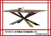 【全德原木】767303-8  米字餐桌-自然邊胡桃-210  北歐風-工業風-鄉村風