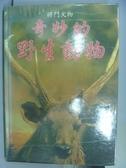 【書寶二手書T6/動植物_PBT】將門文物-奇妙的野生動物