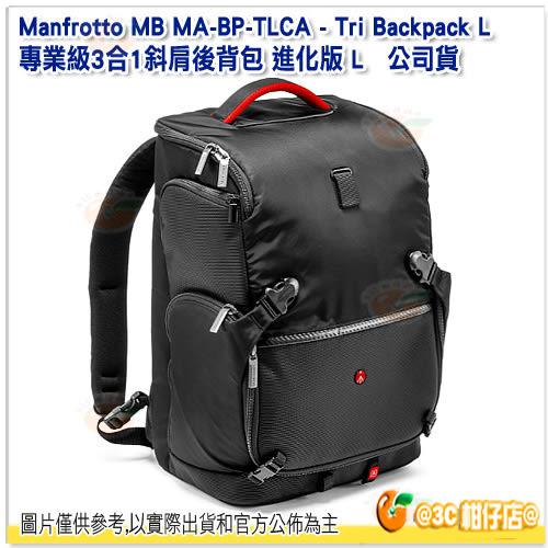 Manfrotto MB MA-BP-TLCA Tri Backpack L 專業級3合1斜肩後背包 進化版 L 正成公司貨 相機包 攝影包 後背 Tri