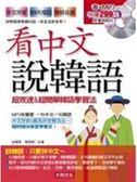(二手書)看中文說韓語-外語達人館003