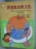 【書寶二手書T7/大學社科_ZEK】世界飲食與文化_王瑤芬
