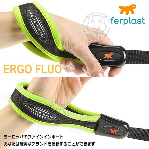 【zoo寵物商城】義大利ferplast飛寶》Ergo Fluo舒適富樂牽繩GM25/55cm