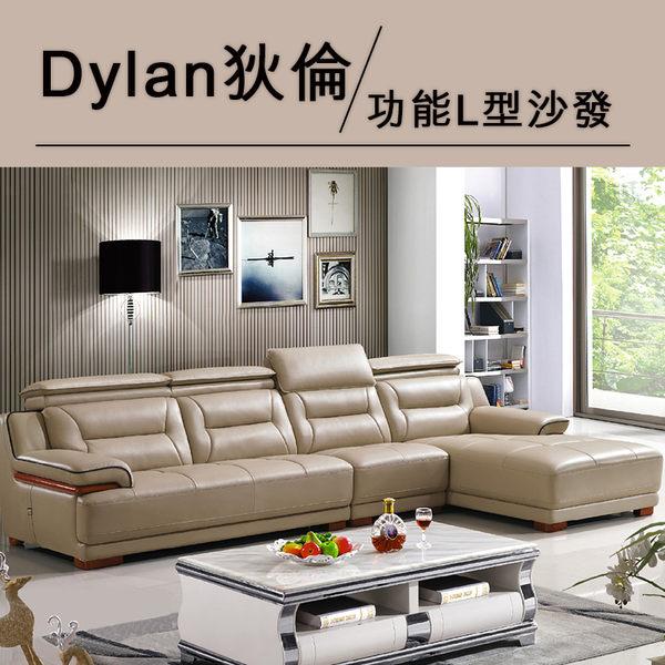 Dylan狄倫功能L型沙發-半牛皮-可客製|奧斯曼OSMAN