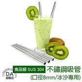 304 不鏽鋼吸管 8mm【夏日必備3件88折】環保 食品級 冰沙 吸管(V50-1599)