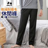 超輕量軟絨保暖褲 保暖發熱 修身款 柔軟舒適 休閒褲 長褲 直筒褲 男女適穿【綾羅綢緞】