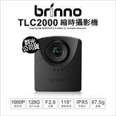 Brinno TLC2000 縮時攝影機 1080P 監工 建築 HDR 縮時相機 公司貨★6期0利率★薪創數位