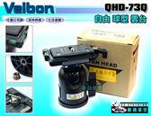 《飛翔無線3C》 Velbon 美而棒 QHD-73Q 自由 球型雲台 含QRA-67L快拆板 雙水平儀〔立福公司貨〕
