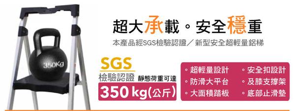 【三階大平台多功能鋁梯】免運 SGS認證 承重350KG 梯子 A字梯 LA3333 [百貨通]