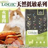 【培菓平價寵物網】美國Nature自然邏輯》貓糧火雞體質敏感配方3.48kg7.7磅/包送睡墊