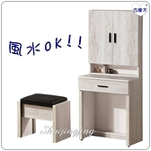 【水晶晶家具/傢俱首選】ZX1014-3狄倫2呎可闔鏡化妝鏡台~~風水無禁忌