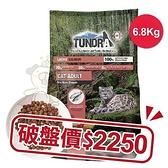 【全省免運】*WANG*德國TUNDRA渴達《鮭魚藍河配方》100%無穀6.8kg