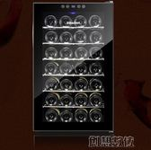紅酒櫃 Vinocave/ SC-28AJP 電子恒溫紅酒櫃 家用恒溫酒櫃 冰吧  創想數位igo