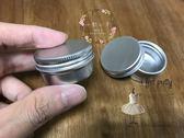 15公克(2入)小鋁盒收納盒紫草膏