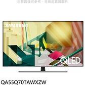 【南紡購物中心】三星【QA55Q70TAWXZW】55吋QLED 4K電視