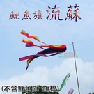 【JIS】A395 七彩流蘇 70cm 附綁繩 彩帶 露營裝飾 可搭配旗桿 營柱使用 章魚燒 鯉魚旗