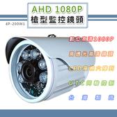 AHD1080P槍型監控鏡頭3.6mm200萬像素CMOS6LED燈強夜視攝影機(4P-200W1)