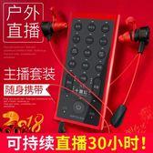 變音器戶外直播聲卡唱歌手機專用臺式機電腦唱歌套裝快手喊麥通用設備全套游戲 DF 99免運 二度