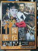 挖寶二手片-S07-164-正版DVD-大陸劇【神醫華陀 全33集5碟】-庹宗華 水靈(直購價)