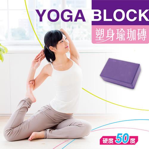 成功塑身瑜珈磚-紫色